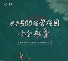 碧桂园玖樟台