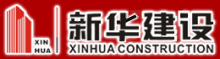 浙江新华建设有限公司