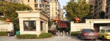 步阳紫荆花园