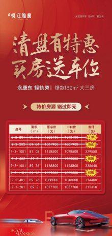 (市中心)悦江雅居3室2厅2卫100万89m²一手房出售