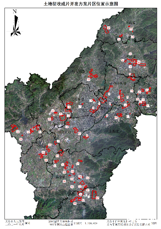 义乌这个开发方案通过!涉及63个开发片区、28285亩、拟征收...